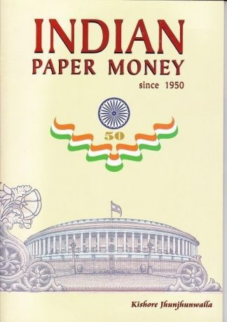 INDIAN Paper Money Since 1950