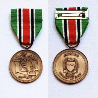 BAHRAIN - medal for the Liberation of Kuwait