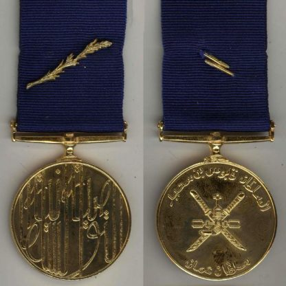 OMAN THE SULTANS COMMENDATION MEDAL Full Size