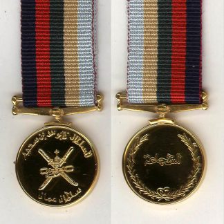 OMAN SULTANS BRAVERY MEDAL